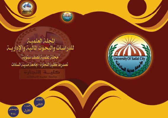 المجلة العلمیة للدراسات والبحوث المالیة والإداریة